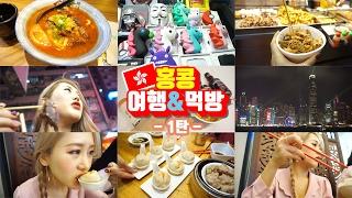 홍콩먹방러의 홍콩여행 Vlog 1탄 Hong Kong Trip : 몽콕야시장 Symphony of Light 레이저쇼 홍콩 야경 딤섬 소호 ♥︎ [재리마이즈 Jaelimize]