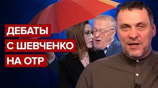 Второе выступление Шевченко на дебатах