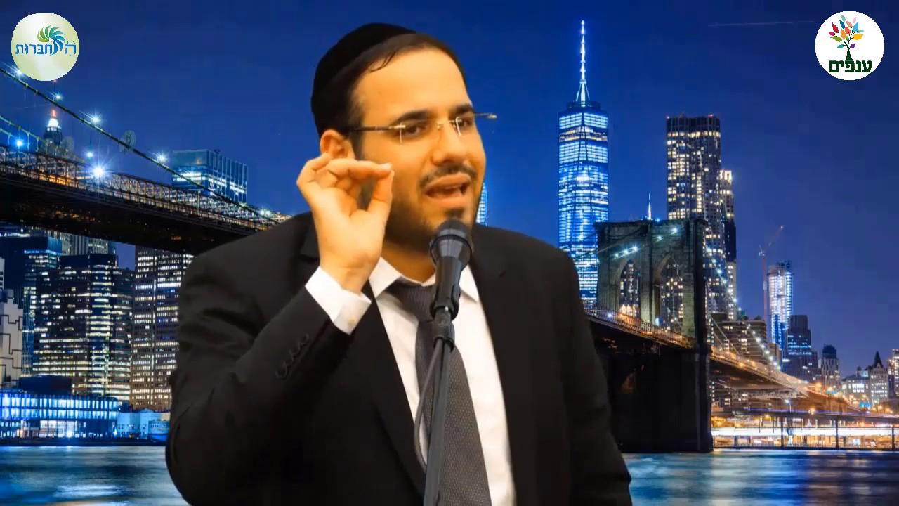 קצר: למה הנסיך הסעודי המיליארדר לא מאושר??? - הרב דוד פריוף HD