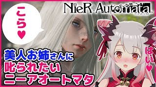 【NieR:Automata/C・D・EルートEND】美人お姉様に叱られたいニーアオートマタ#7【周防パトラ / ハニスト】