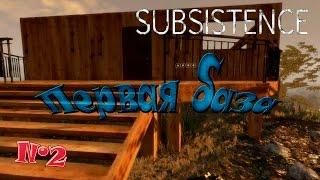 Subsistence - Первая база - №2