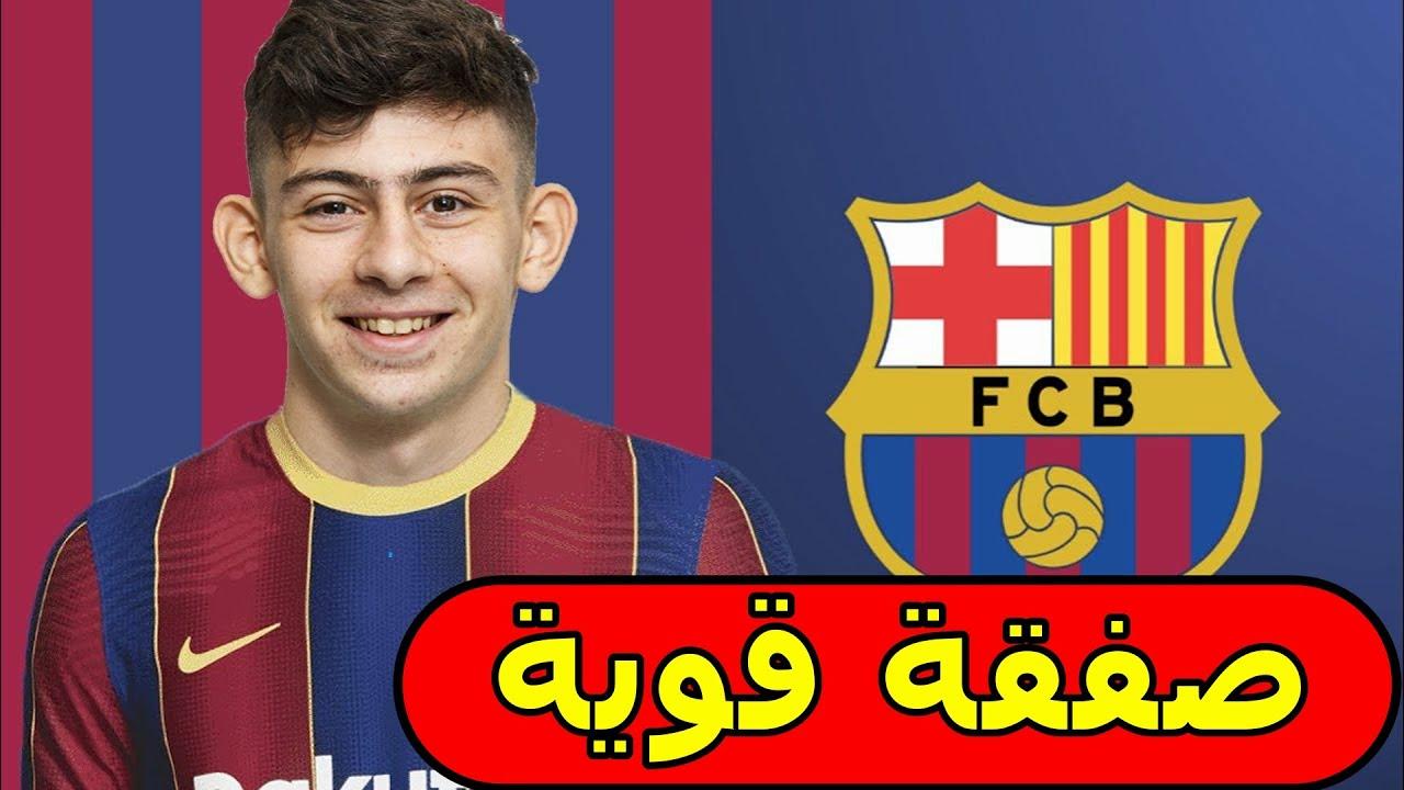عاجل ميسي جديد ينضم لبرشلونة اخبار برشلونة اليوم وصفقات برشلونة الصيفية 2021