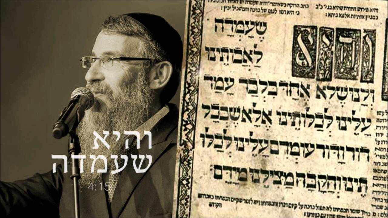 והיא שעמדה, אברהם פריד | Vehi Sheamda - Avraham Fried