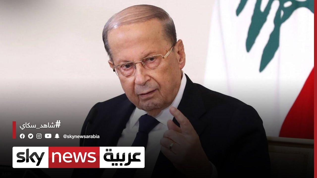 جلسة مرتقبة للبرلمان اللبناني لبحث رد الرئيس لقانون الانتخابات