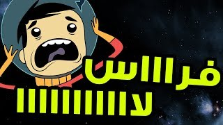 Oxygen Not Included | #3 | 💀 !فراس لااااااااا