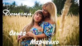 """Ольга Марченко """"ДОНЕЧКА"""" - Мамина пісня для донечки !"""