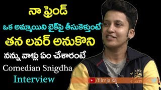 Lady Singer And Comedian Snigdha About Her Dressing Interview Film Jalsa