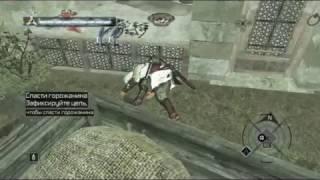 Assassin's Creed: Альтаир уже не тот
