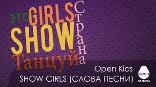 Open Kids - Show Girls (Official Lyrics Video)(Официальные слова песни Open Kids - Show Girls (C) 2012 Open Art Studio.