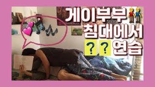(eng sub soon)게이커플 침대에서 ? ? 연습 / korean gay couple vlog