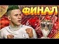 ФИНАЛ ЛИГИ ЧЕМПИОНОВ КАРЬЕРА ЗА ИГРОКА 31 FIFA 18 mp3