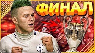 ФИНАЛ ЛИГИ ЧЕМПИОНОВ ● КАРЬЕРА ЗА ИГРОКА ● [#31] | FIFA 18