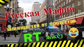 Русская мафия в Америке обороняется от протестующих в США.