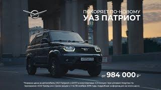 УАЗ Патриот с АКПП. От 984 000 рублей