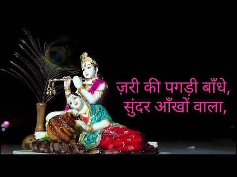 Zari ki Pagdi Bandhe Sundar Aankhon Wala Shri Krishna WhatsApp status video