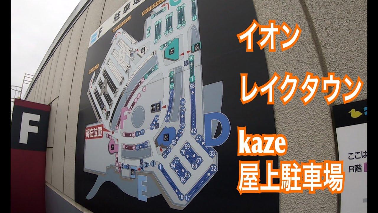タウン kaze レイク