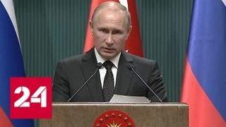 Израиль и Сирия: о чем договорились Путин с Эрдоганом - Россия 24