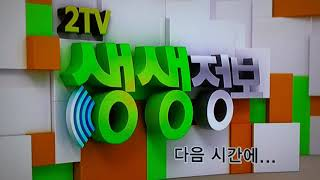 KBS - 2TV 생생정보 ED (2020.12.22)