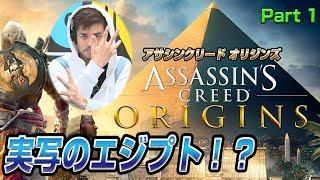 『Assassin's Creed Origins』にドグマ風見が挑戦いたします! ※この放...