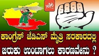 ಕಾಂಗ್ರೆಸ್ ಜೆಡಿಎಸ್ ಮೈತ್ರಿ ಸರಕಾರದಲ್ಲಿ ಬಿರುಕು ಉಂಟಾಗಲು ಕಾರಣವೇನು ?   Congress Jds   YOYO Kannada News