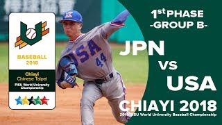 🔴ᴴᴰ Baseball – Group B – JPN vs USA - FISU 2018 World University Championship