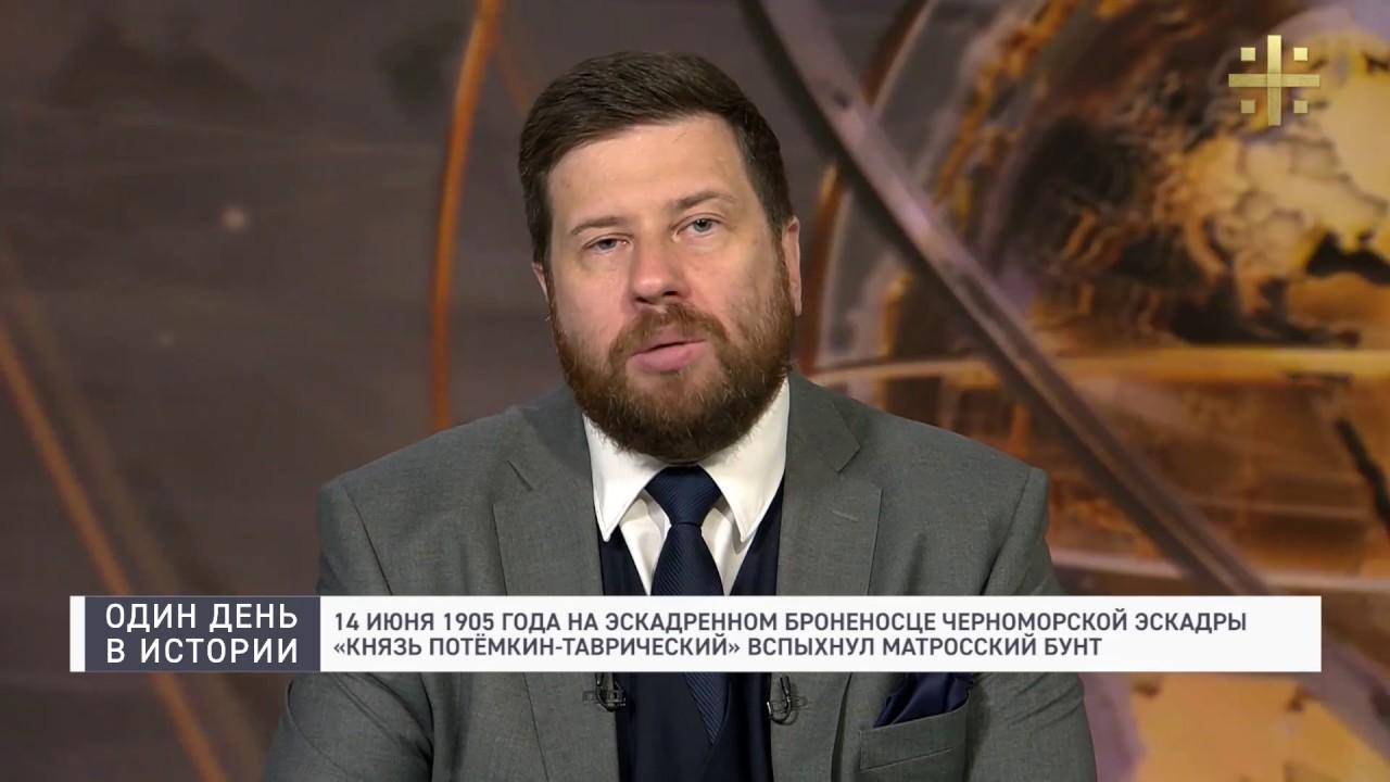 """Один день в истории: Бунт на броненосце """"Потемкин-Таврический"""""""