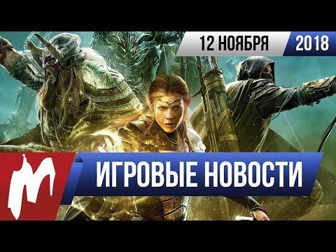 Игромания! ИГРОВЫЕ НОВОСТИ, 12 ноября (Destiny 2, Diablo Immortal, The Elder Scrolls VI) thumbnail