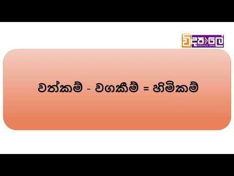 ගිණුම්කරණ මූලිකාංග - හිමිකම් [Sri Lanka A/L Accounting lessons in Sinhala]