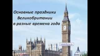 Великобритания 2