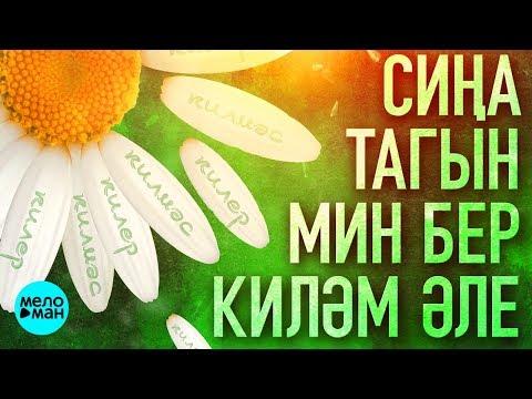Бахетле - Сина тагын мин бер килэм эле Татарская версия