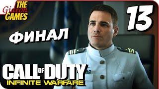 Прохождение Call of Duty: Infinite Warfare #13 ➤ МИР ПАВШИМ [финал]