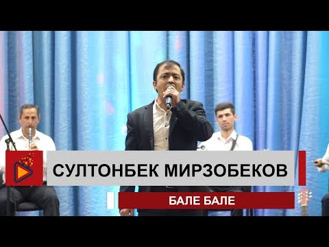Султонбек Мирзобеков - Бале бале