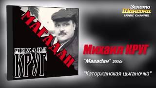 Михаил КРУГ Каторжанская цыганочка Audio