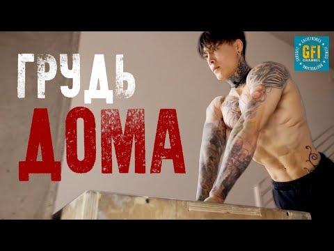 Как накачать грудные мышцы в домашних условиях мужчине без гантелей видео