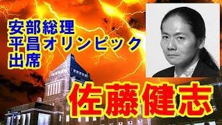 【佐藤健志】安部総理、平昌オリンピック出席。その真相は?【気になる日本の政治】 thumbnail