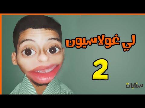 لي غولاسيون2_ ayoub grida