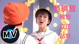 范曉萱 Mavis Fan - 稍息立正站好 (官方版MV)