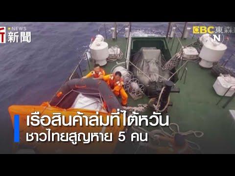 เรือสินค้าล่มที่ไต้หวัน ชาวไทยสูญหาย 5 คน | เก็บตกภาคเที่ยง | NationTV22