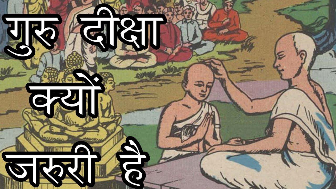 गुरु दीक्षा क्यों जरुरी है | Diksha Kya Hota Hai | Guru-Shishya Parampara -  YouTube