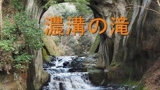 濃溝の滝・亀岩の洞窟 (千葉県君津市) 2017.1.11