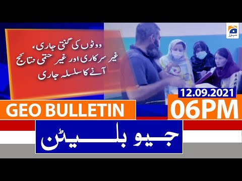 Cantonment Board Result... Geo News