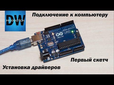 Подключение Arduino, установка драйвера и первый запуск