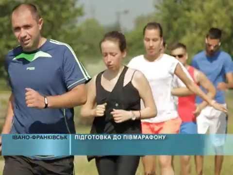 Підготовка до пів марафонського забігу