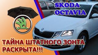 Тайна штатного зонта Skoda Octavia А7