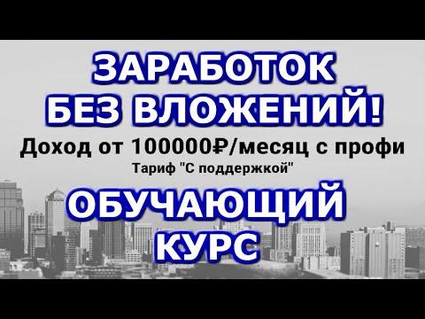 Заработок без вложений 100000 рублей в месяц обучающий курс как заработать в интернете без вложений