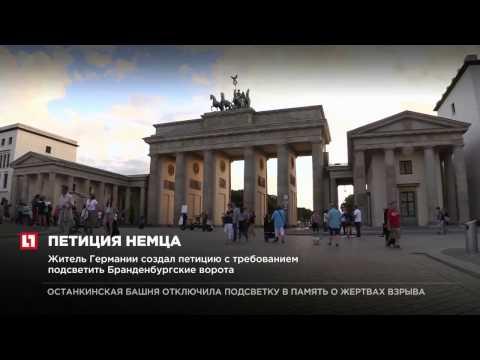 Немец создал петицию с требованием подсветить Бранденбургские ворота в цвета российского флага