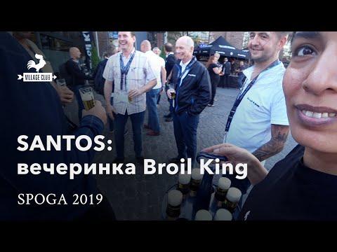 Вечеринка Broil King в Кёльне: гриль-школа и магазин Santos