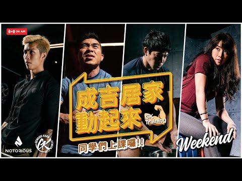 Live【成吉居家動起來】同學們上課囉 ! Weekend 2 feat. Dee & Simon