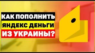 видео Пополнить Яндекс деньги в Украине