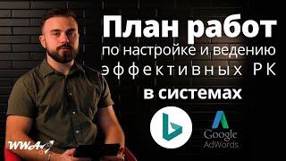 План работ по созданию и ведению эффективных рекламных кампаний в Яндекс Директ и Google Adwords